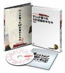 ドキュメント of ROOKIES ~11人が戦った141日間のキセキ~完全版.jpg